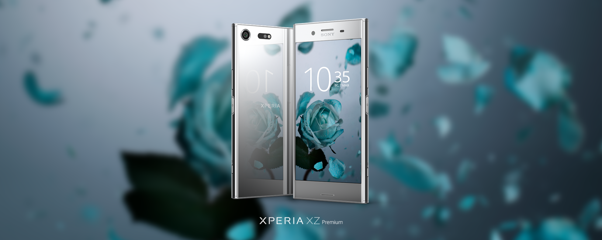 Sony-Xperia-XZ-Premium_banner.png